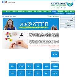 התנועה ליהדות מתקדמת בישראל