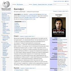 Бьютифул (2010)