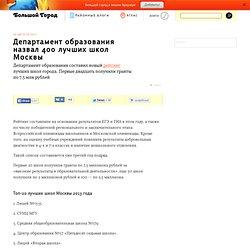 Новый рейтинг лучших московских школ от Департамента образования