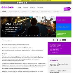 Политех - О Музее - Миссия музея (Политехнический музей)