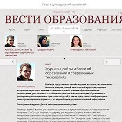 Журналы, сайты и блоги об образовании и современных технологиях