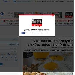 ארוחות הבוקר והבראנץ' הטובות ביותר בתל אביב