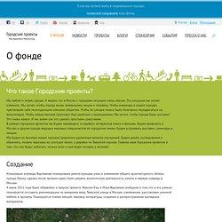 О фонде - «Городские проекты»