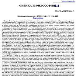 К.Ф. Вайцзеккер. - Физика и философия