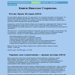 Стариков Николай Викторович - Книги