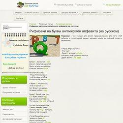 Рифмовки на буквы английского алфавита (на русском) - Английский язык по скайпу