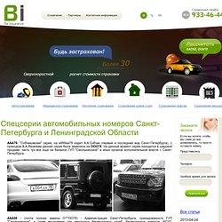 Спецсерии автомобильных номеров РФ