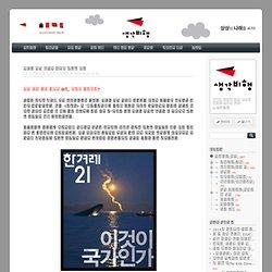 세월호 참사 수습은 뒷전인 박근혜 정부
