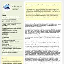 Электронное учебное пособие «Учебно-исследовательская деятельность школьников»