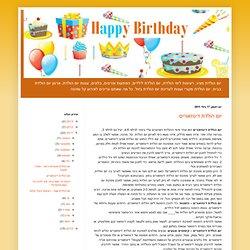 יום הולדת: יום הולדת דינוזאורים