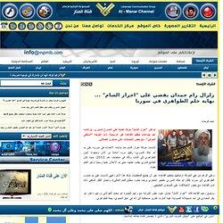 "...زلزال رام حمدان يقضي على ""احرار"