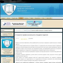 О проекте профессионального стандарта педагога