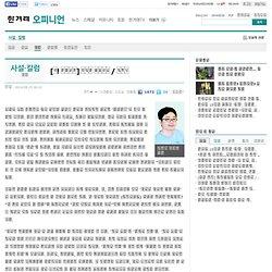 [야! 한국사회] 타락한 능력주의 / 박권일