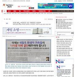 """최성규 목사, """"유가족은 이제 광화문에서 나와라"""" - 뉴스앤조이"""
