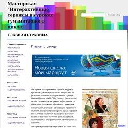 """Мастерская """"Интерактивные сервисы на уроках гуманитарного цикла"""""""