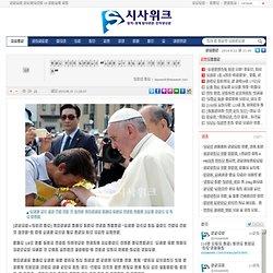 """교황의 마지막 방한메세지 """"세월호 유족 고통 앞에 중립 지킬 수 없었다"""" - 시사위크"""