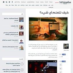 محمد حجاج يكتب: كيف تتعلم أي شيء؟