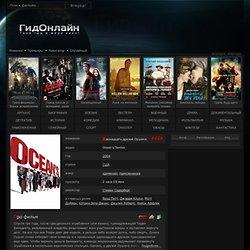 Фильм Двенадцать друзей Оушена смотреть онлайн бесплатно в хорошем качестве