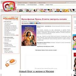 Мультфильм Принц Египта смотреть онлайн