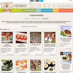Домашние суши роллы рецепты