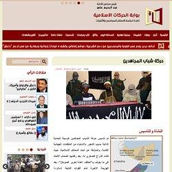 بوابة الحركات الاسلامية: حركة شباب المجاهدين