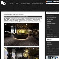 Дизайн и фото интерьеров, проекты и ремонт квартир и домов