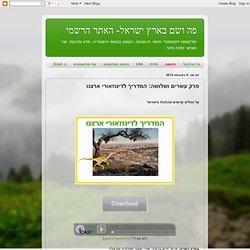 פה ושם בארץ ישראל- האתר הרשמי: פרק עשרים ושלושה: המדריך לדינוזאורי ארצנו