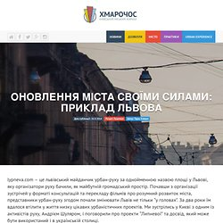 Оновлення міста своїми силами: приклад Львова
