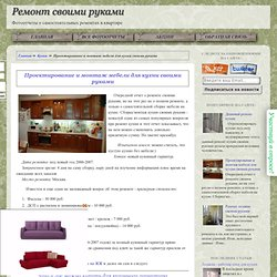 Проектирование и монтаж мебели для кухни своими руками - Ремонт своими руками