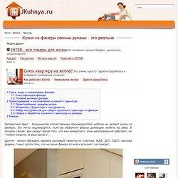 Кухня из фанеры своими руками: видео-инструкция по монтажу, цена, фото
