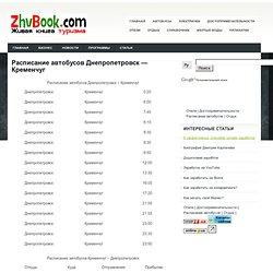 Расписание автобусов и электричек. Справочник Желтых Вод