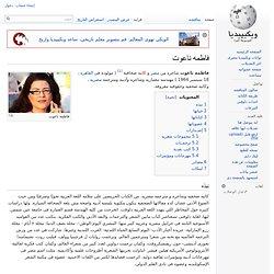 فاطمه ناعوت - ويكيبيديا