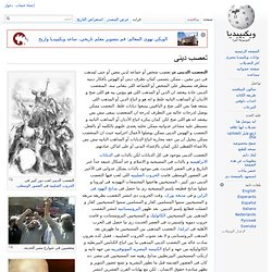 تعصب دينى - ويكيبيديا
