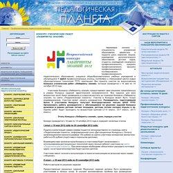 Профессиональные педагогические конкурсы