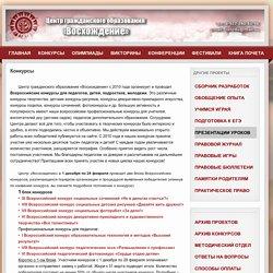 Центр гражданского образования «Восхождение»