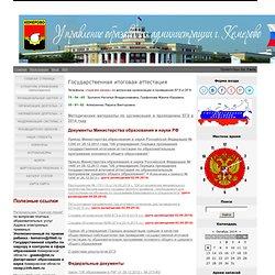 Официальный сайт - Государственная итоговая аттестация