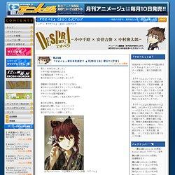 月刊アニメージュ【公式サイト】|『ですぺら』(多分)公式ブログ