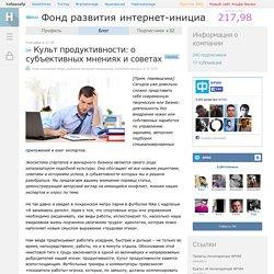 Культ продуктивности: о субъективных мнениях и советах / Блог компании Фонд развития интернет-инициатив