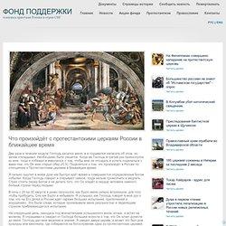 Что произойдёт с протестантскими церквям России в ближайшее время - Фонд поддержки гонимых христиан России и СНГ