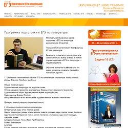 Программа ЕГЭ по литературе