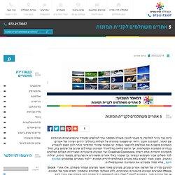 אתרים משתלמים לקניית תמונות