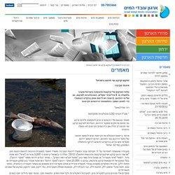 ארגון עובדי המים - שיקום קרקע ומי תהום בישראל