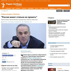 """""""Россия может столько не прожить"""""""