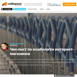 Чек-лист по юзабилити интернет-магазинов — Ланч-тайм — Сибирикс
