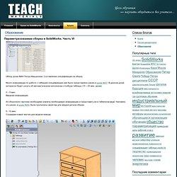 Образование / Блоги / Учебные материалы