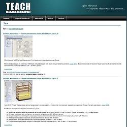 Теги / Учебные материалы