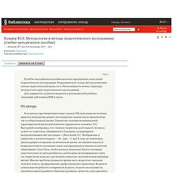 Кушнер Ю.З. Методология и методы педагогического исследования (учебно-методическое пособие). – Могил