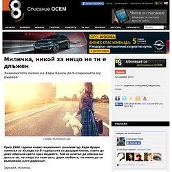 Миличка, никой за нищо не ти е длъжен - Списание Осем