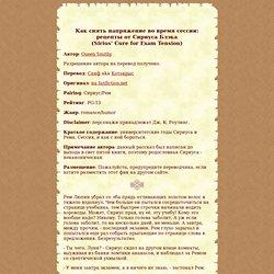 Как снять напряжение во время сессии: рецепты от Сириуса Блэка