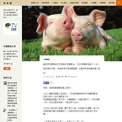 當民眾在賣場試吃完香腸決定購買後,只見肉販轉身提起了一支小豬放進絞肉機....這絕對是你看過最嚴肅、也最有教育意義的整人節目